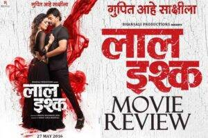 Laal Ishq Movie Review | Swwapnil Joshi | Anjana Sukhani