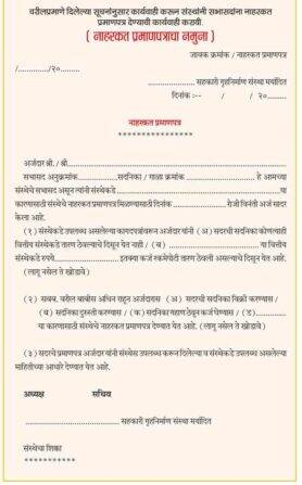 Articles in Marathi on No objection certificate | ना